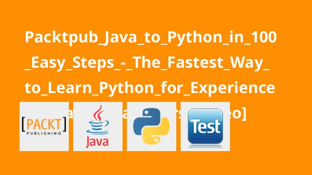 آموزش برنامه نویسی با پایتون برای برنامه نویسان جاوا